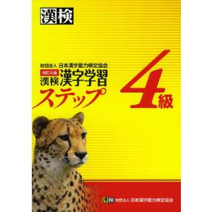 改訂三版 漢検 4級 漢字学習 ステップ|gakusan