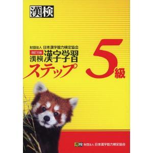 改訂三版 漢検 漢字学習ステップ 5級|gakusan