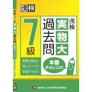 漢検 7級 実物大過去問 本番チャレンジ!|gakusan