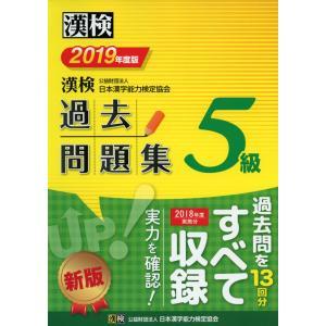 漢検 5級 過去問題集 2019年度版|gakusan