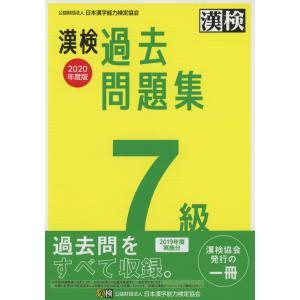 漢検 過去問題集 7級 2020年度版
