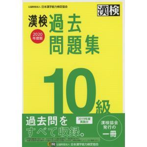 漢検 過去問題集 10級 2020年度版