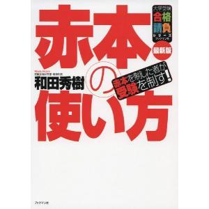 赤本の使い方 最新版|gakusan
