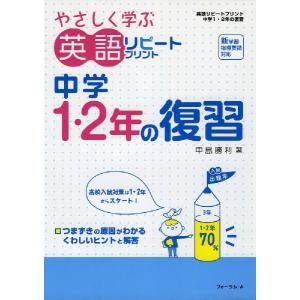 やさしく学ぶ 英語 リピートプリント 中1・2年の復習 gakusan