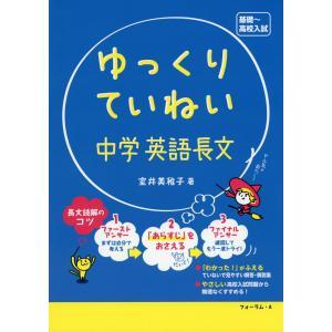ゆっくりていねい 中学 英語長文 gakusan