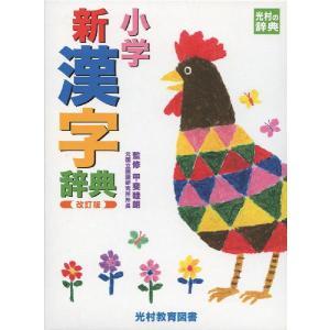 小学 新漢字辞典 [改訂版]