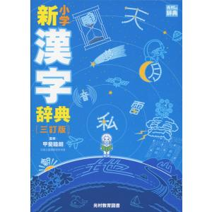 小学 新漢字辞典 [三訂版]|gakusan