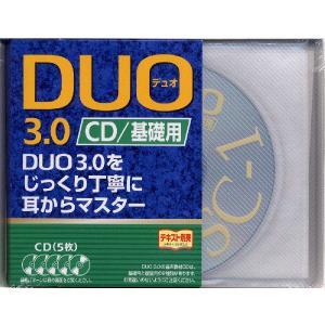 DUO 3.0 CD/基礎用 DUO3.0をじっくり丁寧に耳からマスター  ISBN10:4-900...