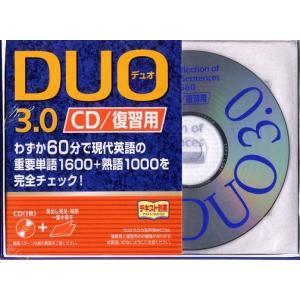 DUO 3.0 CD/復習用|gakusan