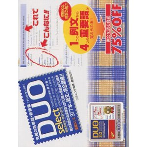 DUO select 厳選英単語・熟語1600  ISBN10:4-900790-08-7 ISBN...