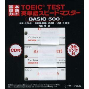 基本単語カード TOEIC TEST 英単語スピードマスター [BASIC 500]  ISBN10...