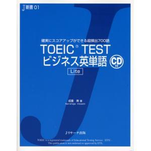 J新書 TOEIC TEST ビジネス英単語 Lite 確実にスコアアップができる超頻出700語  ...