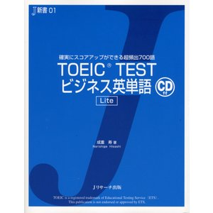 TOEIC TEST ビジネス英単語 Lite|gakusan