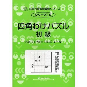 四角わけパズル 初級 gakusan