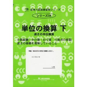 単位の換算 下 速さの単位換算|gakusan