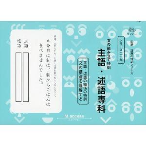 文の組み立て特訓 主語・述語専科 gakusan