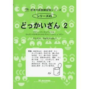 どっかいざん 2|gakusan