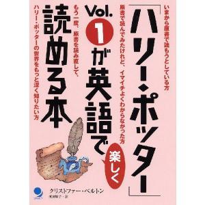 「ハリー・ポッター」Vol.1が英語で楽しく読める本  ISBN10:4-902091-08-9 I...