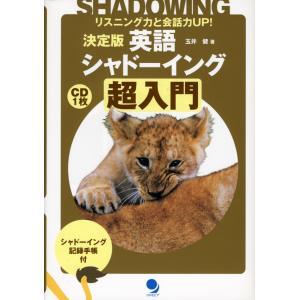 決定版 英語シャドーイング 超入門 リスニング力と会話力UP!  ISBN10:4-902091-5...