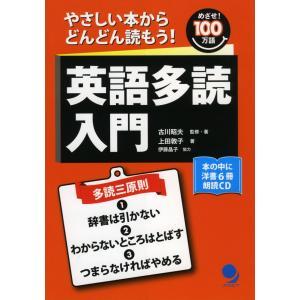 英語多読入門 やさしい本からどんどん読もう!  ISBN10:4-902091-88-7 ISBN1...