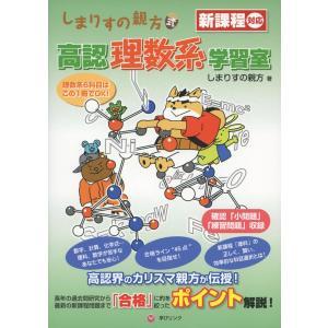 しまりすの親方式 高認 理数系学習室|gakusan