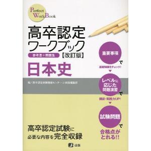 高卒認定 ワークブック [改訂版] 日本史|gakusan