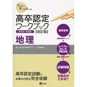 高卒認定 ワークブック [改訂版] 地理|gakusan