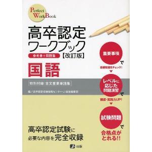 高卒認定 ワークブック [改訂版] 国語|gakusan