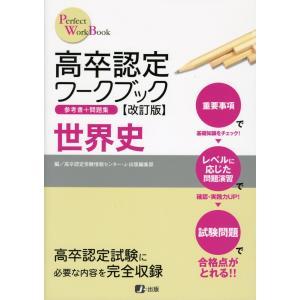高卒認定 ワークブック [改訂版] 世界史|gakusan