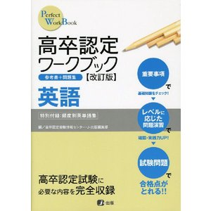 高卒認定 ワークブック [改訂版] 英語|gakusan