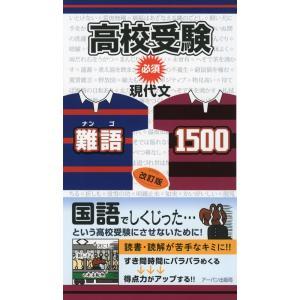 高校受験 必須 現代文・難語1500 改訂版 gakusan