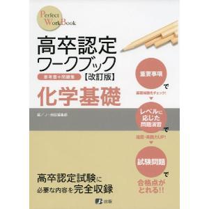 高卒認定 ワークブック [改訂版] 化学基礎|gakusan