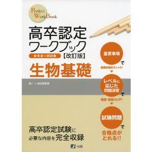 高卒認定 ワークブック [改訂版] 生物基礎|gakusan