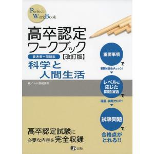 高卒認定 ワークブック [改訂版] 科学と人間生活|gakusan