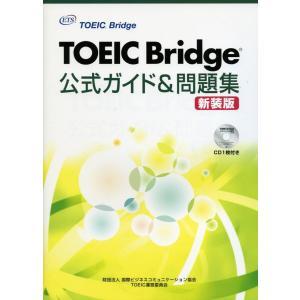 TOEIC Bridge 公式ガイド&問題集 新装版  ISBN10:4-906033-37...