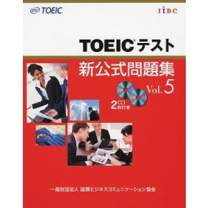 TOEICテスト 新公式問題集 Vol.5  ISBN10:4-906033-43-1 ISBN13...