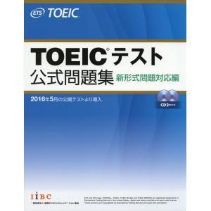 TOEICテスト 公式問題集 新形式問題対応編|gakusan