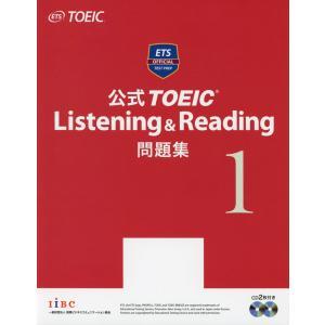 公式 TOEIC Listening & Reading 問題集 1  ISBN10:4-9...