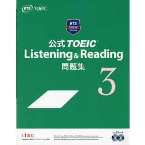 公式 TOEIC Listening & Reading 問題集 3  ISBN10:4-9...