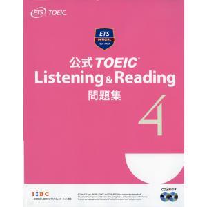 公式 TOEIC Listening & Reading 問題集 4|gakusan
