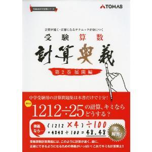 受験算数 計算奥義 [第2巻 展開編]|gakusan