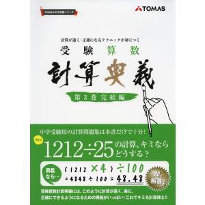 受験算数 計算奥義 [第3巻 完結編]|gakusan