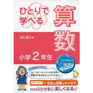ひとりで学べる 算数 小学2年生 gakusan
