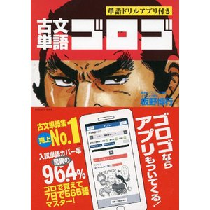 古文単語 ゴロゴ  ISBN10:4-907422-00-8 ISBN13:978-4-907422...