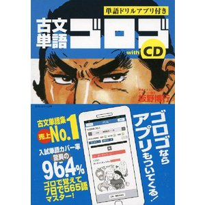 古文単語 ゴロゴ with CD  ISBN10:4-907422-01-6 ISBN13:978-...