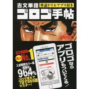 古文単語 ゴロゴ手帖  ISBN10:4-907422-02-4 ISBN13:978-4-9074...