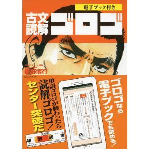 古文読解 ゴロゴ  ISBN10:4-907422-04-0 ISBN13:978-4-907422...