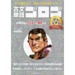 古文単語 ゴロゴ プレミアム  ISBN10:4-907422-28-8 ISBN13:978-4-...