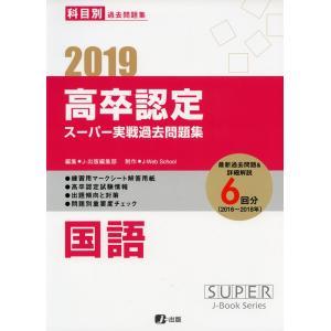 2019 高卒認定 スーパー実戦過去問題集 国語|gakusan
