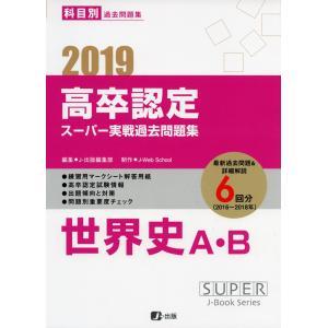 2019 高卒認定 スーパー実戦過去問題集 世界史A・B|gakusan